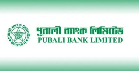 Pubali Bank Limited Head Office In Dhaka Bangladesh