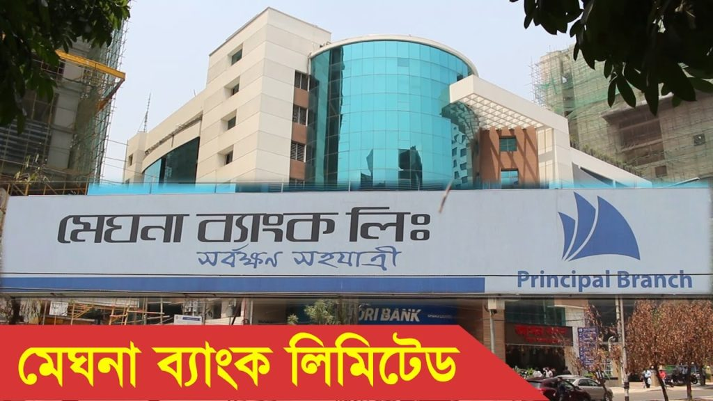 Meghna Bank Limited Head Office In Dhaka Bangladesh