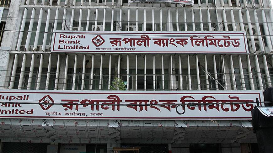 Rupali Bank Limited Head Office Address
