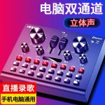 v8x-live-streaming-audio-interface-bluetooth-rechargeablenfel